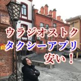 ウラジオストクタクシーアプリ