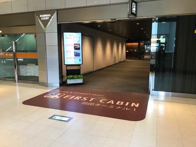 羽田ターミナル1・ファーストキャビンで3時間休憩した感想