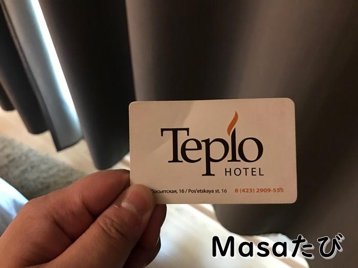 ウラジオストホテル