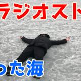 ウラジオストク 凍る海