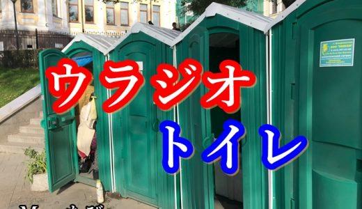 ウラジオストクのトイレ事情を説明する!