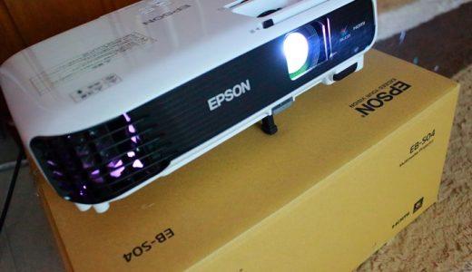 【EPSONプロジェクターEB-S04 3000lmSVGA 2.4kgレビュー】簡単にお部屋で映画を楽しめる