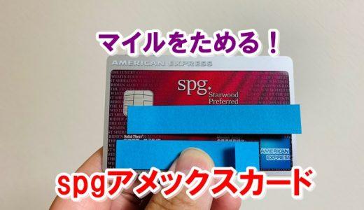 【spgアメックス(AMEX)カードレビュー】マリオット系のホテルを宿泊利用でポイントゲット!JAL&ANAのマイルに交換!