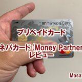 マネパカード(Money Partners)レビュー