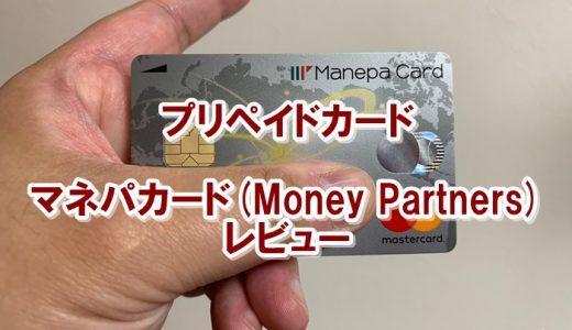 【マネパカード(Money Partners)レビュー】メリット・デメリットを説明【お得な使い方】