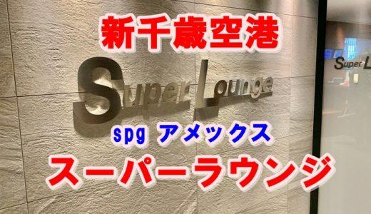 【spg amex】 新千歳空港カードラウンジ(スーパーラウンジ)を利用してみた