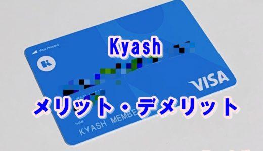 【kyash(キャッシュ)】リアルカードのメリット・デメリットまとめ