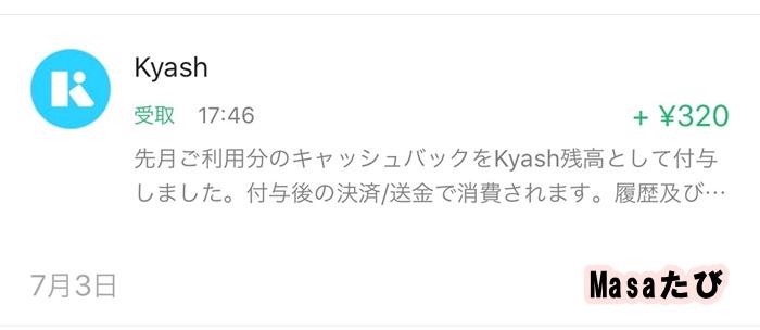 Kyash(キャッシュ)メリットデメリット
