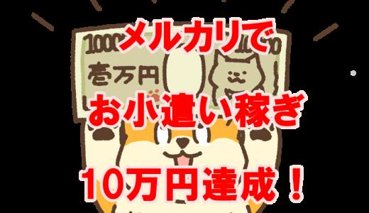 【メルカリ出品】約1ヶ月10万円のお小遣いを稼いだ方法【撮影のコツ】