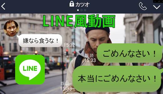 【youtube】LINE風動画を作ってみた【映像制作】