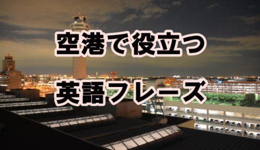 英語の勉強しなくてもいいの?海外の空港で役立つフレーズ集